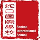 shekou_international_school